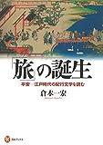 「旅」の誕生: 平安―江戸時代の紀行文学を読む (河出ブックス)
