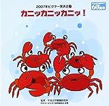 2007年ビクター発表会(2) カニッカニッカニ!