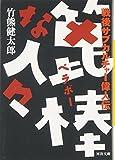 篦棒な人々ー戦後サブカルチャー偉人伝 (河出文庫 た 24-1)