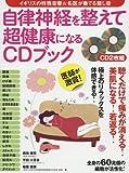 自律神経を整えて超健康になるCDブック (CD2枚付録:イギリスの特殊音響&名医が奏でる癒し音)