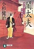 闇太夫―風烈廻り与力・青柳剣一郎 (祥伝社文庫)