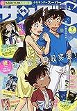 少年サンデーS(スーパー) 2019年 9/1 号 [雑誌]: 週刊少年サンデー 増刊