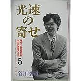 光速の寄せ〈5〉寄せ手筋総集編 (Super series special (Volume 5))