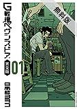 G戦場ヘヴンズドア 完全版(1)【期間限定 無料お試し版】 (ビッグコミックススペシャル)
