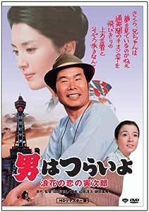 男はつらいよ 浪花の恋の寅次郎 HDリマスター版 [DVD]