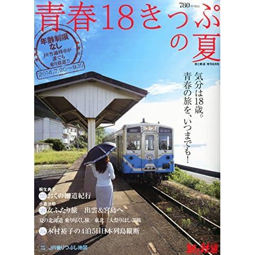 旅と鉄道増刊 青春18きっぷの夏 2014年 08月号 [雑誌]