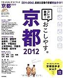 TRAVEL・STYLE京都 2012 (SEIBIDO MOOK) 画像