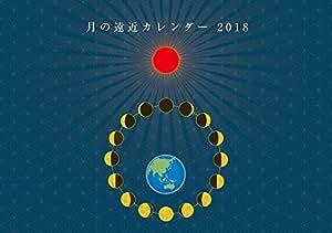 【2018年版】月の遠近カレンダー(B4サイズ)