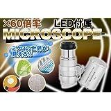 LED付き 小型マイクロスコープ (60倍)