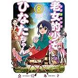 老女的少女ひなたちゃん コミック 1-8巻セット [コミック] 桑佳あさ