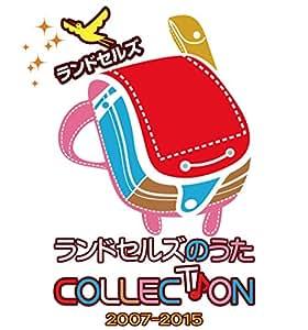 ランドセルズのうたコレクション2007-2015