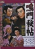 鳴門秘帖 FYK-164-ON [DVD]