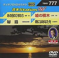 テイチクDVDカラオケ 音多StationW 777 [DVD]