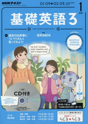 NHKラジオ 基礎英語3 CD付き 2017年1月号 [雑誌] (NHKテキスト)の詳細を見る