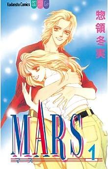 MARS(1) (別冊フレンドコミックス)