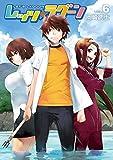 レッツ☆ラグーン コミック 全6巻セット