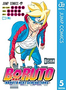 BORUTO-ボルト- -NARUTO NEXT GENERATIONS- 5巻 表紙画像