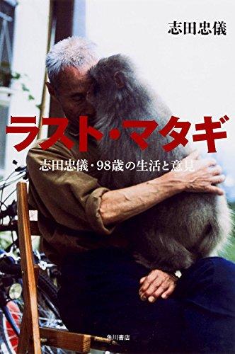 ラスト・マタギ 志田忠儀・96歳の生活と意見の詳細を見る