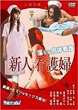 新人看護婦 淫らな肉体看護 [DVD] 画像