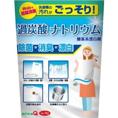 【大容量】 niwaQ 過炭酸ナトリウム 酸素系漂白剤 1k...