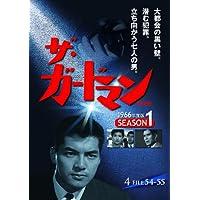 ザ・ガードマン シーズン1(1966年度版) 4