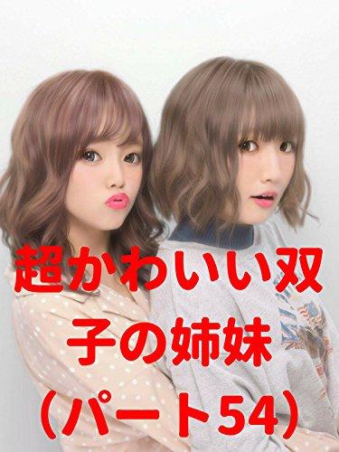 ビデオクリップ: 超かわいい双子の姉妹(パート54)