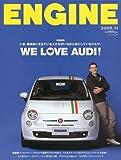 ENGINE (エンジン) 2009年 11月号 [雑誌]