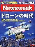 Newsweek (ニューズウィーク日本版) 2015年 6/16 号 [ドローンの時代]
