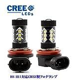 lucrubun CREE製 H8 H11 対応 LED フォグランプ 明るさ 80W相当 12v 24v 兼用 2個セット