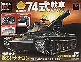 74式戦車をつくる(72) 2021年 6/2 号 [雑誌]
