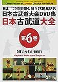 日本古武道大全 第6巻 薙刀・杖術・棒術 (<DVD>)