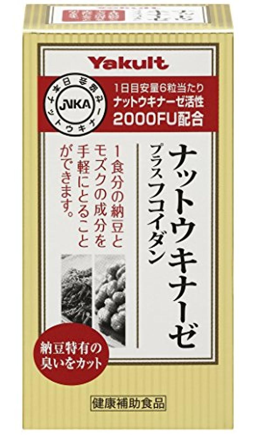 ピル鮮やかな海岸ヤクルト ナットウキナーゼ+フコイダン 40.5g(270mg×約150粒)