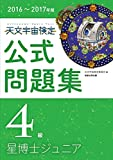 天文宇宙検定公式問題集 4級 星博士ジュニア〈2016~2017年版〉