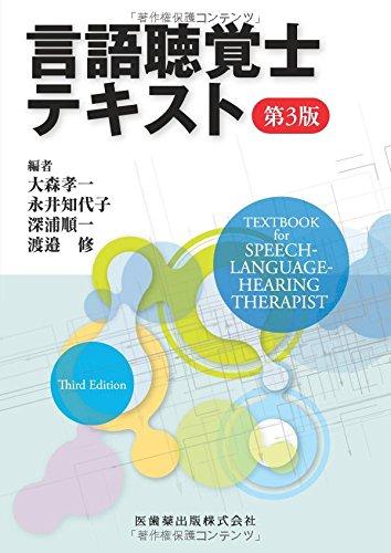 言語聴覚士テキスト 第3版