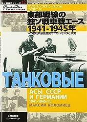 東部戦線の独ソ戦車戦エース1941‐1945年―WW2戦車最先進国のプロパガンダと真実 (独ソ戦車戦シリーズ)