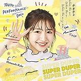 SUPER DUPER(浜崎香帆盤)(特典なし)