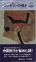 マンダリンの囁き (ハヤカワ・ポケット・ミステリ―ウェクスフォード警部シリーズ (1449))