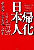 帰化日本人―だから解る日本人の美点・弱点