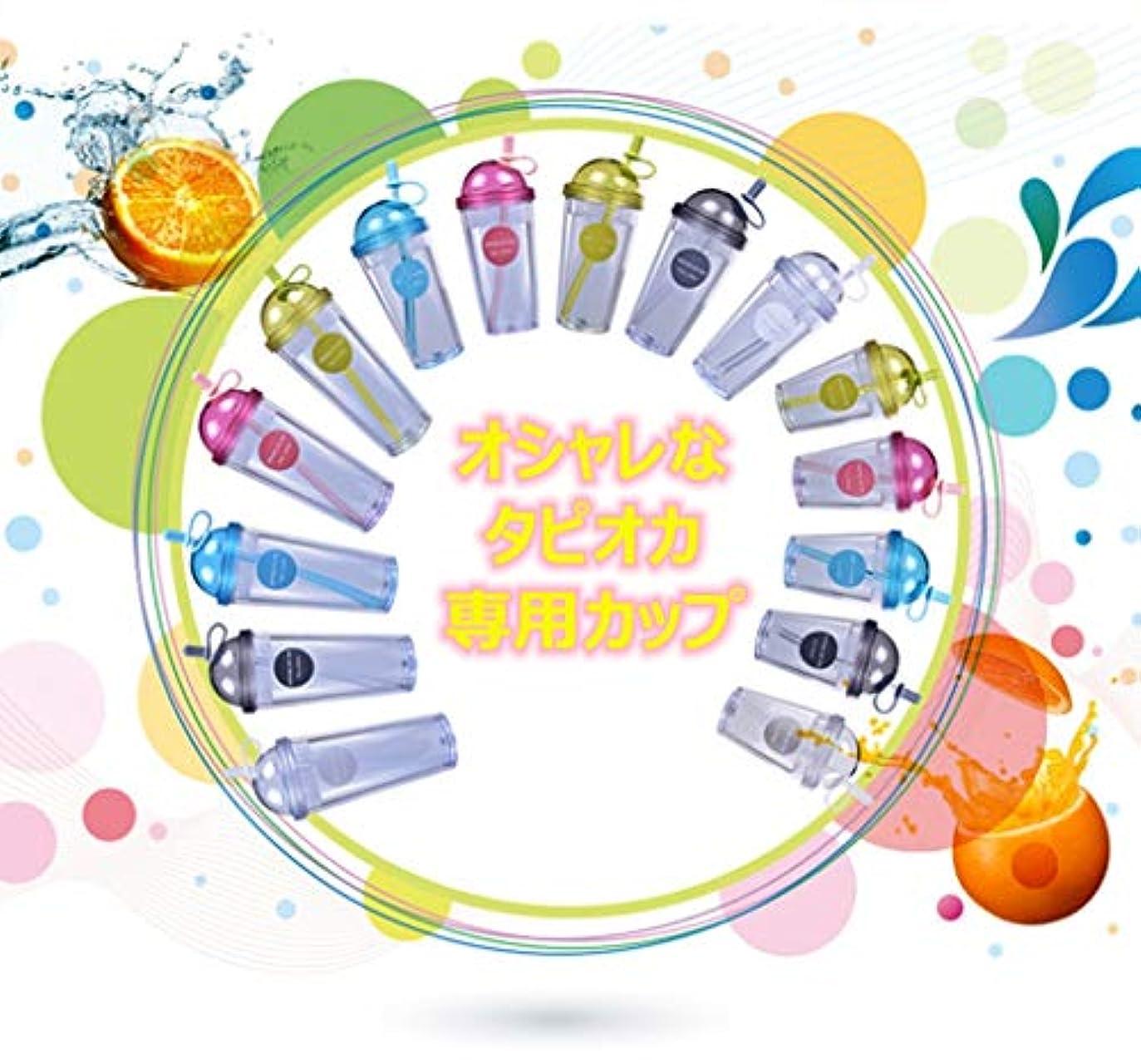 神岩アシストタピオカミルクティー専用カップ、マイタピオカカップ、こぼれない漏れないふた付携帯透明感 320ml/420ml/520ml5カラー,Pink,520ml