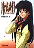 ルームメイト—井上涼子の場合 (電撃文庫 (0171))