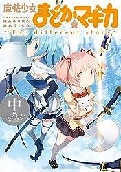 魔法少女まどか☆マギカ ~The different story~ 中 (まんがタイムきららフォワード)