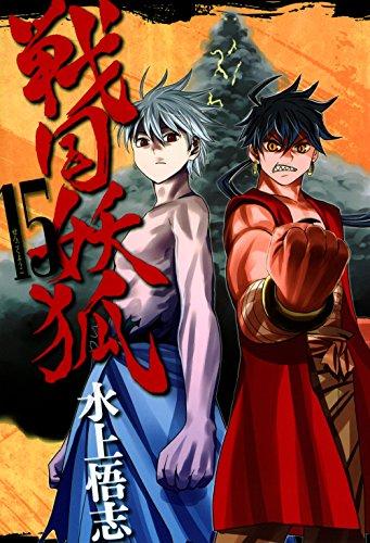 戦国妖狐 15 (コミックブレイド)