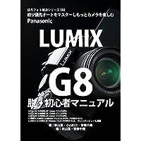 ぼろフォト解決シリーズ102 絞り優先オートをマスターしもっとカメラを楽しむ  Panasonic LUMIX G8 脱・初心者マニュアル