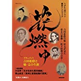 NHK大河ドラマ歴史ハンドブック 花燃ゆ (NHKシリーズ)