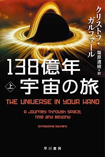 『138億年宇宙の旅』