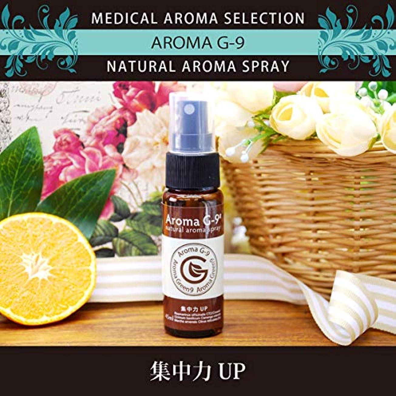 胚芽復讐寄り添うアロマスプレー Aroma G-9# 集中力アップアロマスプレー 45ml