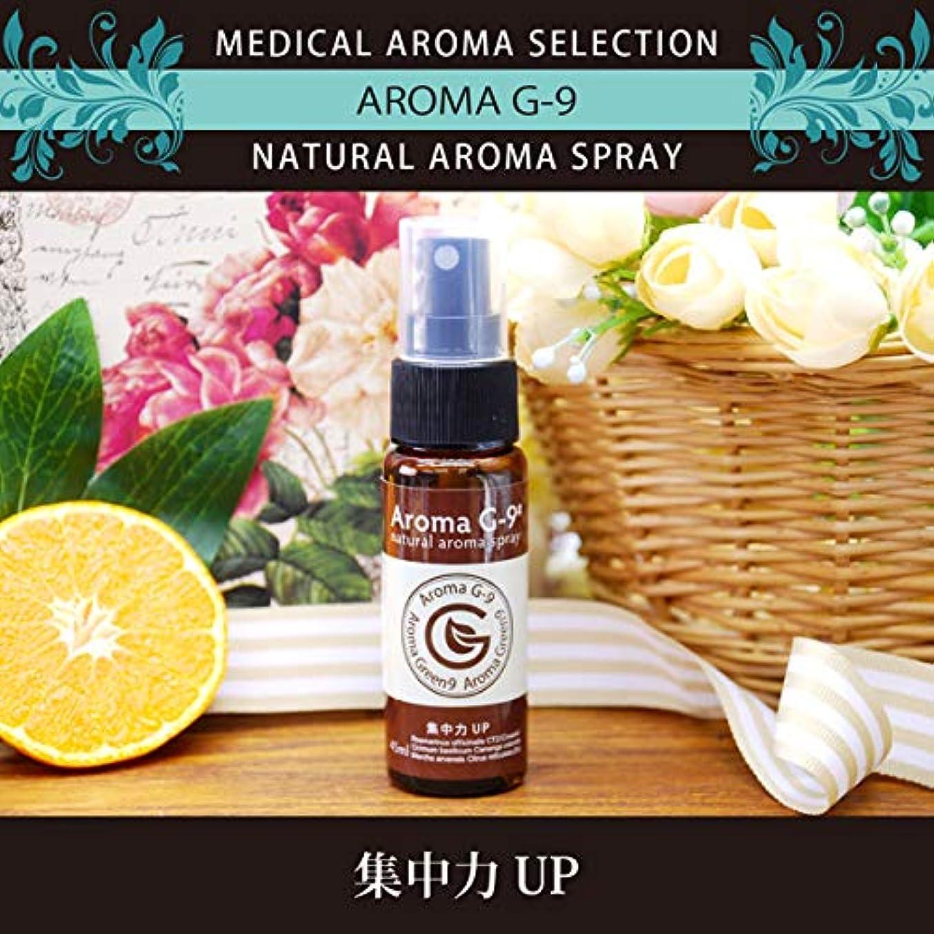 女性知恵損なうアロマスプレー Aroma G-9# 集中力アップアロマスプレー 45ml