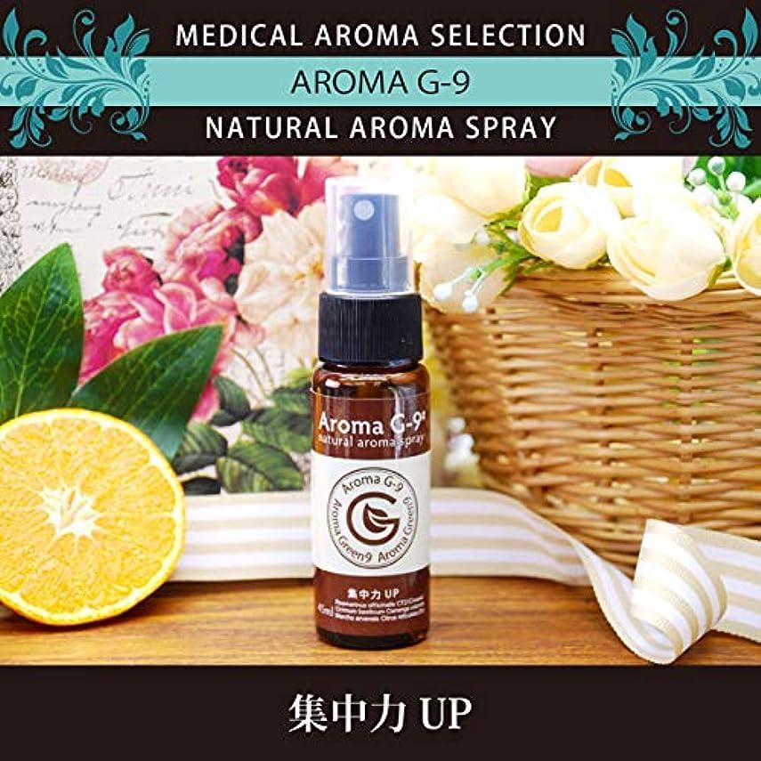 パイプ時折タイマーアロマスプレー Aroma G-9# 集中力アップアロマスプレー 45ml