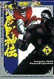 戦国SAGA 風魔風神伝5(ヒーローズコミックス) 戦国SAGA 風魔風神伝