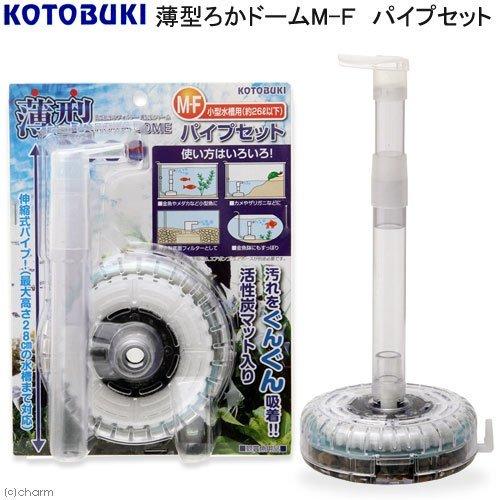 コトブキ工芸 薄型ろかドームM-F パイプセット